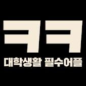 캠쿠 - 대학생 필수어플!할인/공모전/학식/동국대/맛집