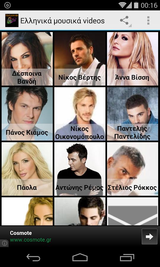 Ελληνικά μουσικά videos - screenshot