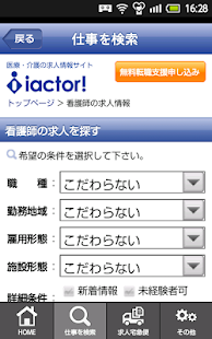 医療・介護求人【iACTOR!】- screenshot thumbnail