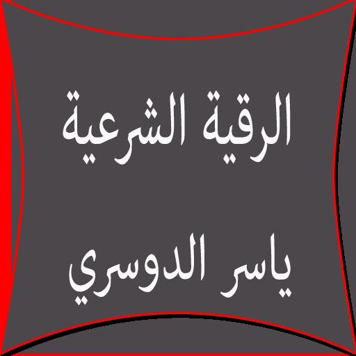 الرقية الشرعية ياسر الدوسري