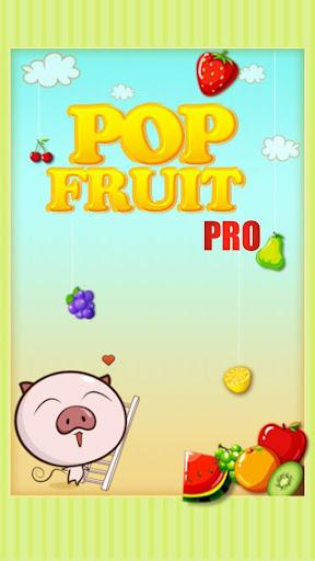 消灭水果PRO