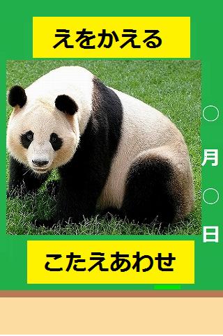 動物図鑑~写真~赤ちゃん泣き止む教育アプリ