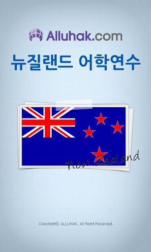 뉴질랜드 어학연수 유학 정보 해외 여행 호텔예약사이트.