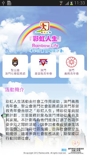 澳門彩虹人生 Rainbowlife Macau