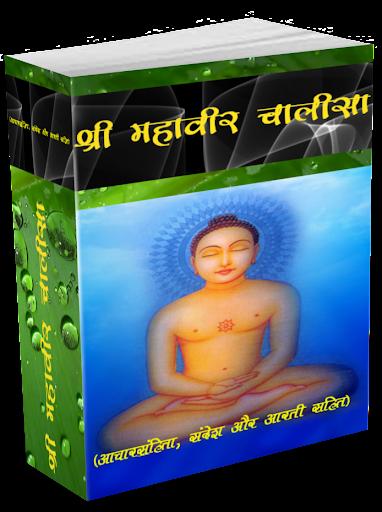 Sri Mahavir Chalisa