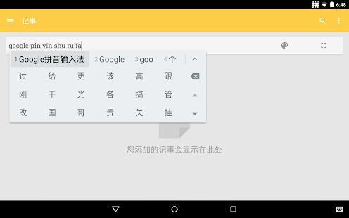 Google Pinyin Input - screenshot thumbnail