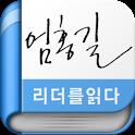 엄홍길 - 리더를 읽다 시리즈(무료책) icon