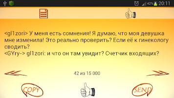 Screenshot of Лучшие приколы и шутки