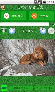 Let's make Zoo Book !- screenshot thumbnail