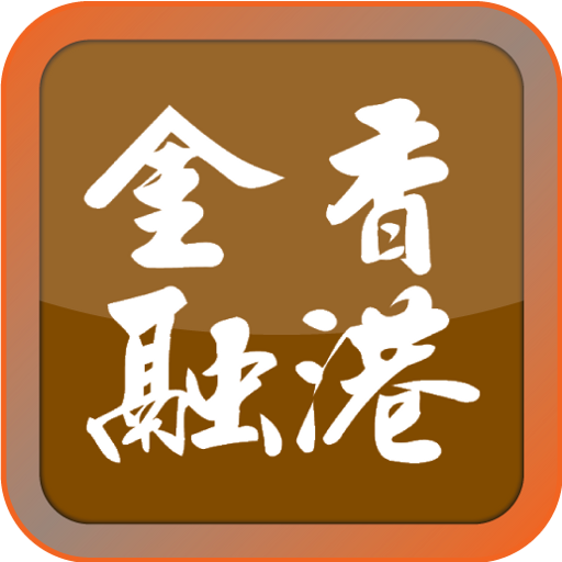 香港金融 LOGO-APP點子