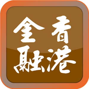 香港金融 財經 App LOGO-硬是要APP