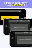 Screenshot of 토마토 토플 리스닝 트레이너