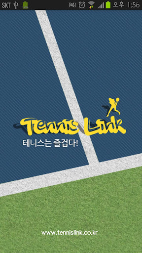 테니스 링크