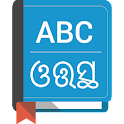 English To Oriya Dictionary icon