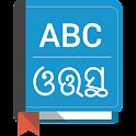 English To Oriya Dictionary
