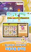Screenshot of 텐버드 for Kakao