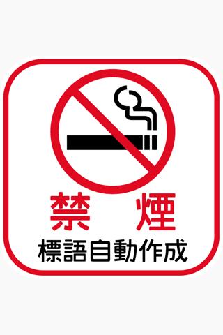 禁煙標語自動作成〜禁煙できるキーフレーズをあなたにお届け!