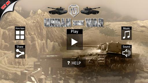 城市的 坦克 戰爭 3D