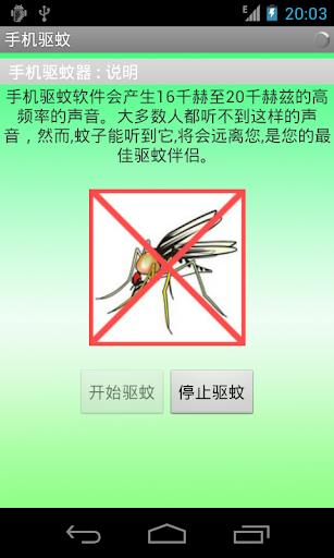 手机驱蚊器