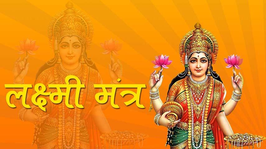 Download the Laxmi Mantra Hindi + Audio Android Apps On