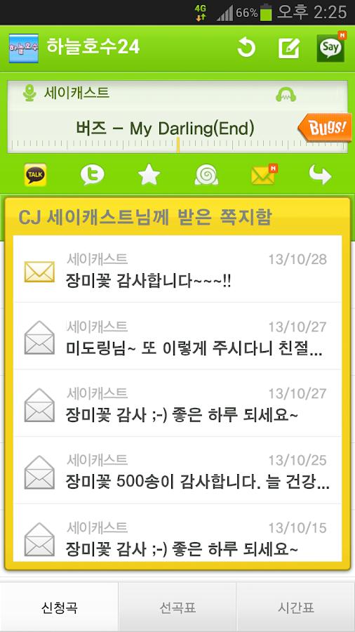 세이캐스트-무료음악방송,음악커뮤니티 since 2000 - screenshot