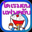 โดเรมอน แอนิเมชั่น แฟนคลับ icon
