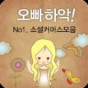 ★오빠하악★ 소셜커머스할인 반값쿠폰티켓모음 logo