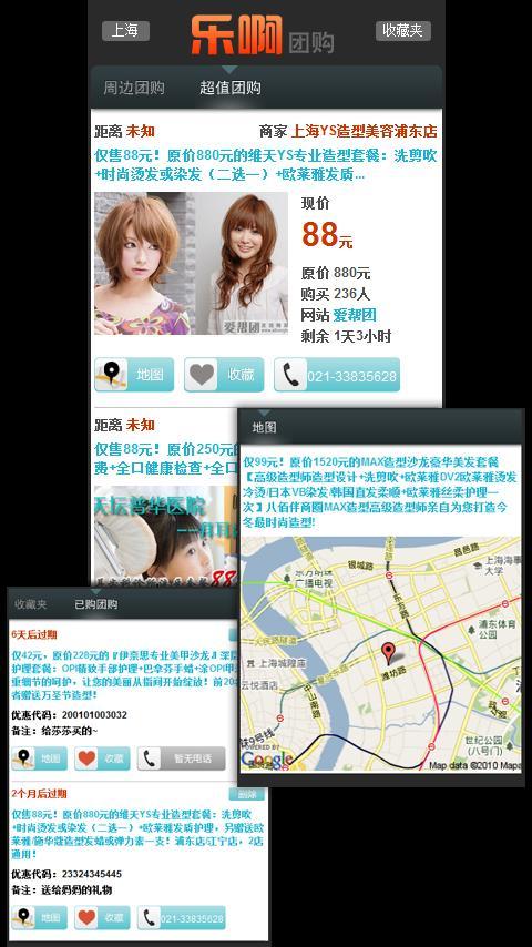 乐啊团购导航 - screenshot