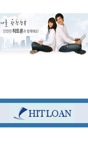 히트론 대출상담