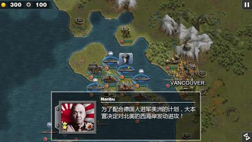 将军的荣耀: 太平洋战争