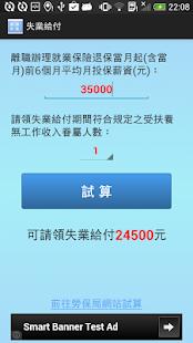 玩工具App|勞保年金試算免費|APP試玩