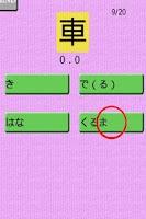 Screenshot of Japanese kanji quiz