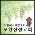 포항장성교회 icon