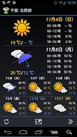 WeatherNow (JP weather app) Screenshot 2