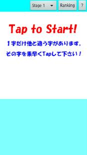 漢字仲間はずれ探し- screenshot thumbnail