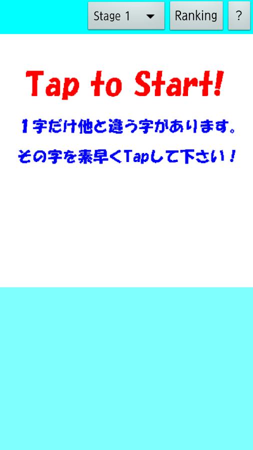 漢字仲間はずれ探し- screenshot