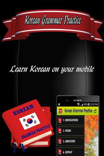 韓國語法的練習。