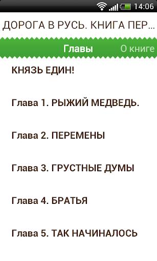 Дорога в Русь. Книга первая
