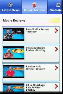 Tamil Cinema News & Events - screenshot thumbnail