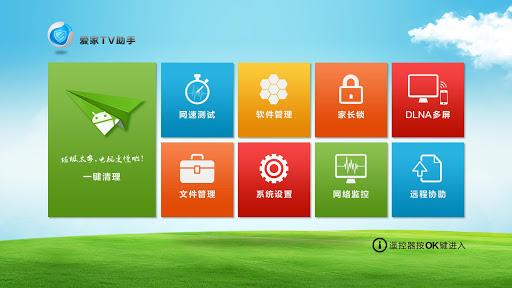 免費工具App|电视助手(TV版)|阿達玩APP