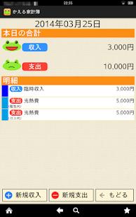 玩財經App|かえる家計簿免費|APP試玩