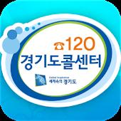 120 경기도콜센터