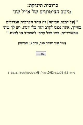 ‫כרובית תינוקת‬‎- screenshot