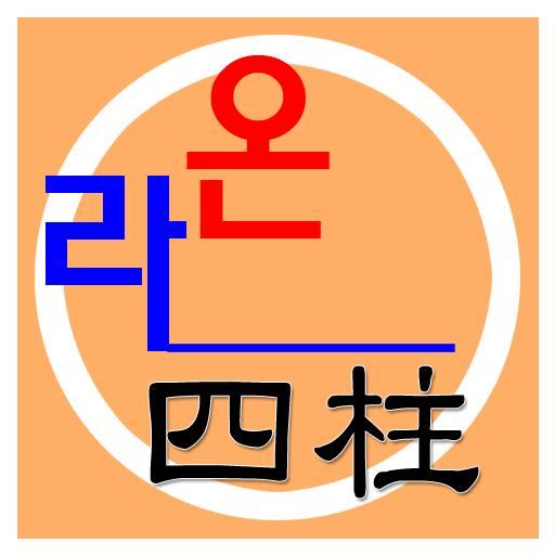 라온사주 (라온四柱) - 윤소프트 工具 App LOGO-APP試玩