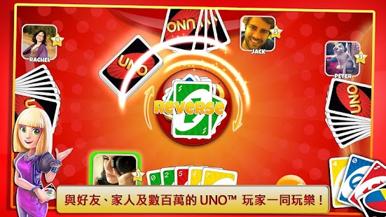 UNO™ Friends