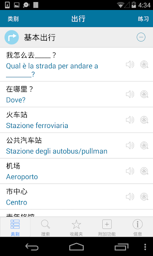 玩免費旅遊APP|下載汉语至意大利语 - 意大利语文翻译 app不用錢|硬是要APP