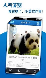 搞笑囧图-不笑你打我 娛樂 App-愛順發玩APP