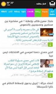اهم الأخبار المصرية