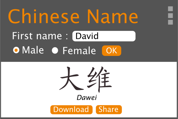 Chinese Name- screenshot