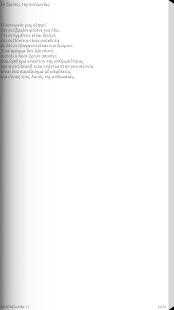 Χρόνος & Γενοκτονί…, Ν.Λυγερός - screenshot thumbnail